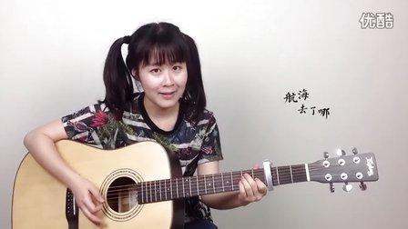 二三十 - 李荣浩 - 呆萌妹子Nancy吉他教学 吉他教程