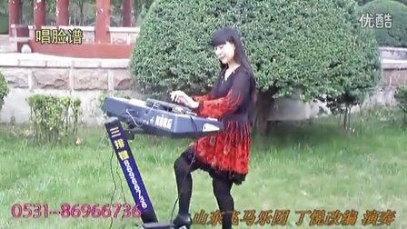 丁悦中国乐曲1 双排三排键电子琴合成器脚电子鼓选辑