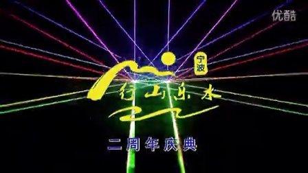 行山乐水2周年庆典