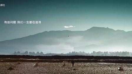 旅游形象片宣传片 稻城亚丁 -导演版-光音社制作