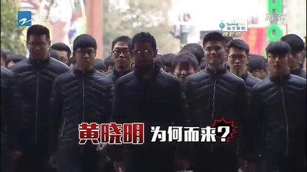 奔跑吧兄弟第2季第二期: 黄晓明壁咚强吻baby 20150424[超清HD]