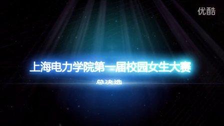 上海电力学院第一届女生节开场视频