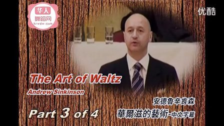 The Art of Waltz 《Part 3 of 4》 華爾滋的藝術-中文字_超清