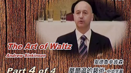 The Art of Waltz 《Part 4 of 4》 華爾滋的藝術-中文字_超清