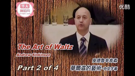 The Art of Waltz 《Part 2 of 4》 華爾滋的藝術-中文字_超清