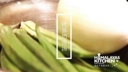 喜玛大厨 EP04:秋葵奶油浓汤