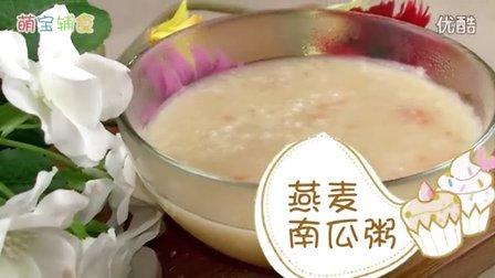 萌宝辅食 宝宝餐跟我做  8个月宝宝辅食 燕麦南瓜粥