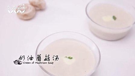 日日煮 2015 奶油蘑菇汤 277