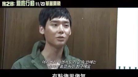 121106《R2B:返回基地》@李钟硕 拍摄花絮 演员幕后访谈[中字]@LeeJongSuk Rain#이종석##イ・ジョンソク#