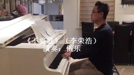《不将就》李荣浩 电影《何以_tan8.com