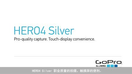 GoPro HERO4 Silver:使用指南(第一集)