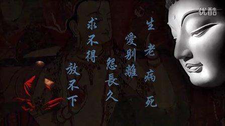 人生参悟经典-仓央嘉措《我问佛》