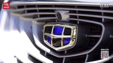 【ams车评】吉利汽车 博瑞  2015款 1.8T 旗舰型 静态视频