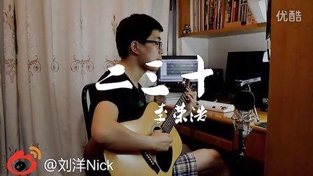 李荣浩《二三十》吉他弹唱by 刘洋nick