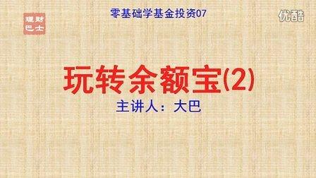 【理财巴士】零基础学基金投资07:玩转余额宝2