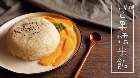 菓酱果酱 2015 椰浆芒果糯米饭 11