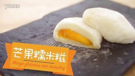 芒果糯米糍 Mango glutinous rice dumpling