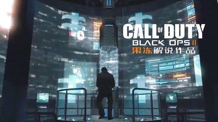 果冻《使命召唤9:黑色行动2》第二集 最高难度绝望攻略解说(COD9)