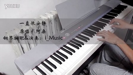 阿桑《一直很安静》钢琴版_tan8.com