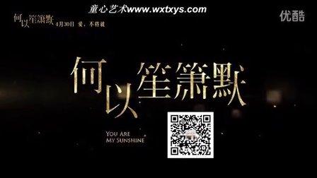 电影何以笙箫默片尾曲《不将就_tan8.com