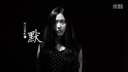 何以笙箫默MV之《默》 ——工科男模仿高晓松之作【TYUT小崔作品】