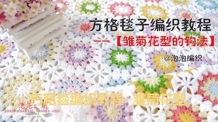 【泡泡编织】 雏菊方毯第一部分 雏菊花型的钩编方法 田园风格方毯子 风吹麦浪毯子 泡泡编织 视频教程.mp4