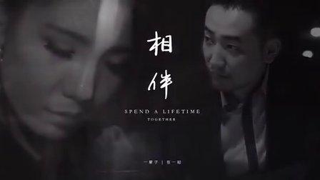 【慕唯時光】婚礼电影《相伴》