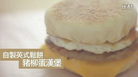 點Cook Guide-自製英式鬆餅 豬柳蛋漢堡 English Muffin