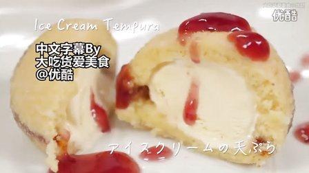 【大吃货爱美食】与狗共厨——夏日冰爽第四弹 独特的冰淇淋天妇罗 150512