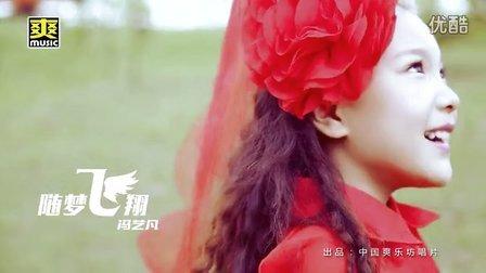 爽乐坊童星冯艺凡最新原唱单曲《随梦飞翔》MV