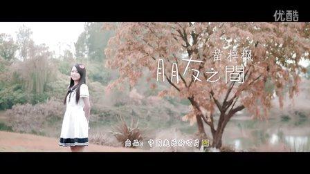 爽乐坊童星苗梓枫歌颂友情单曲《朋友之间》MV