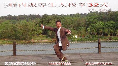 李国强府内派养生太极拳32式2015最新版本