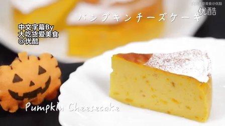 【大吃货爱美食】与狗共厨——香甜爽口 浓郁口味的南瓜奶酪蛋糕 150513
