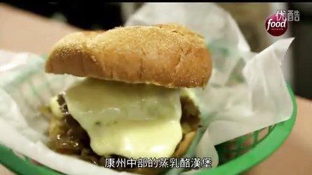 【大吃货爱美食】汉堡王国——康涅狄格特有的蒸乳酪汉堡 150514