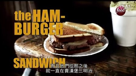 【大吃货爱美食】汉堡王国——可能是美国第一个汉堡的诞生地:路易士午餐店 150514