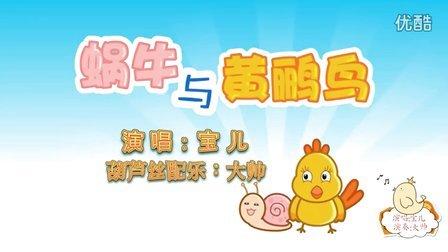 崔宝儿&崔芯源演唱《蜗牛与黄鹂鸟》大帅葫芦丝演奏
