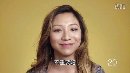 【中字】丁丁的高矮重要吗 18-50岁的女人如是说