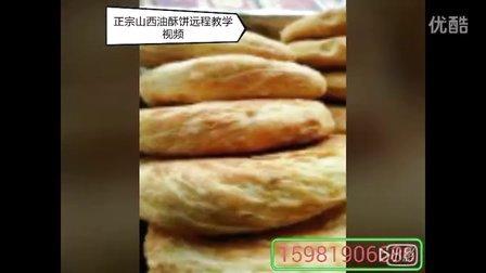正宗山西油酥饼视频 五香烧饼 芝麻烧饼 教学培训基地15981906686