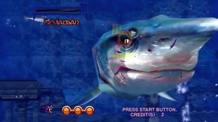 【SEGA光枪】《深海猎人》(The Ocean Hunter)全通关视频