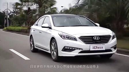 试驾北京现代索纳塔第九代(2015款)