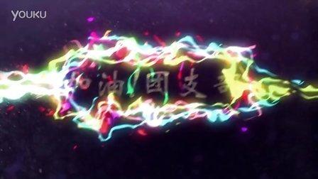 浙江工业大学之江学院 加油团支部开场视频