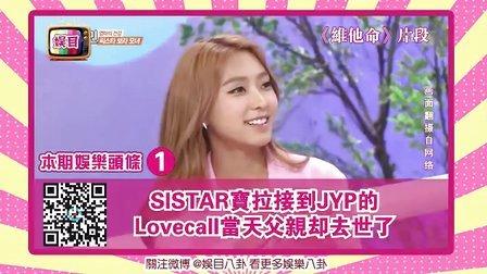 SISTAR宝拉接到JYP的Lovecall当天父亲却去世了 150516