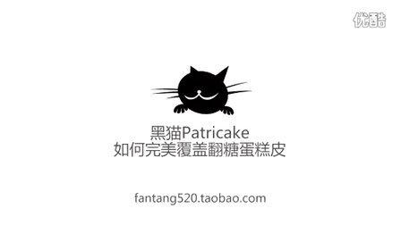黑猫Patricake示范翻糖双层彩旗蛋糕(上)完美覆盖翻糖蛋糕皮