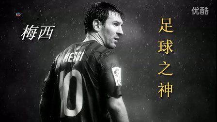 梅西_足球之神