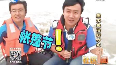 济南电视台:三人行户外第六届全省黄河帐篷节15.5.16-17