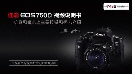 【蚂蚁摄影原创视频】佳能750D视频说明书