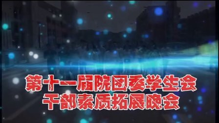 青春指路 内江职业技术学院2015年学生干部素质拓展晚会
