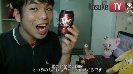日本清纯公介日常 2015 公介品尝百事可乐 中国零食夹心米果 80