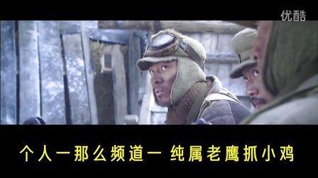 【我们牛逼系列】智取威虎山版穿越火线