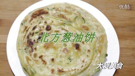 【大爱美食】北方葱油饼的做法 葱油饼的家常做法
